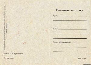 Серия открыток Госторгиздат 50-х г. - 9193894.jpg