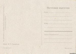 Серия открыток Госторгиздат 50-х г. - 0153385.jpg