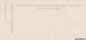 Серия открыток Госторгиздат 50-х г. - 8284276.jpg