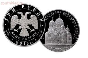 Необычные монеты - 3 рубля вознесенский.jpg