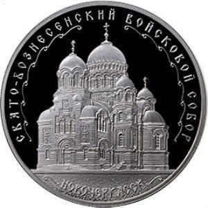 Необычные монеты - 3 рубля Свято-Вознесенский.jpg