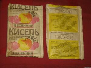 Картонная и бумажная продуктовая упаковка и специй из СССР - 8113473.jpg