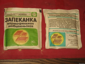 Картонная и бумажная продуктовая упаковка и специй из СССР - 6243834.jpg