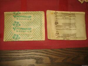 Картонная и бумажная продуктовая упаковка и специй из СССР - 0185004.jpg