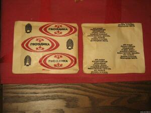 Картонная и бумажная продуктовая упаковка и специй из СССР - 6773632.jpg
