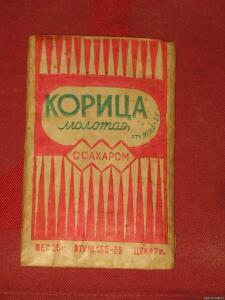 Картонная и бумажная продуктовая упаковка и специй из СССР - 7816342.jpg