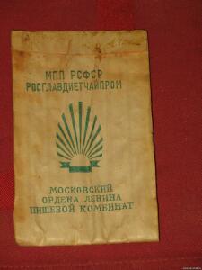 Картонная и бумажная продуктовая упаковка и специй из СССР - 1573906.jpg