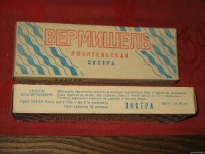 Картонная и бумажная продуктовая упаковка и специй из СССР - 3456931.jpg