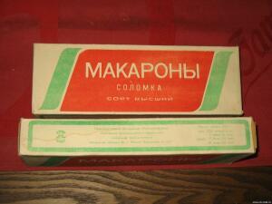 Картонная и бумажная продуктовая упаковка и специй из СССР - 6899210.jpg