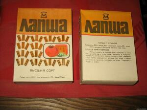 Картонная и бумажная продуктовая упаковка и специй из СССР - 1847851.jpg