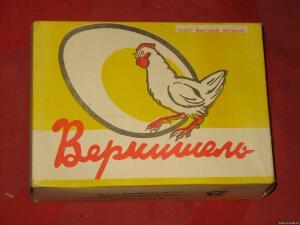 Картонная и бумажная продуктовая упаковка и специй из СССР - 9472646.jpg
