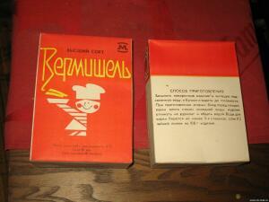 Картонная и бумажная продуктовая упаковка и специй из СССР - 0317875.jpg
