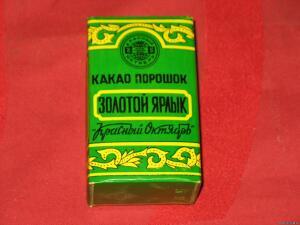 Картонная и бумажная продуктовая упаковка и специй из СССР - 7279480.jpg