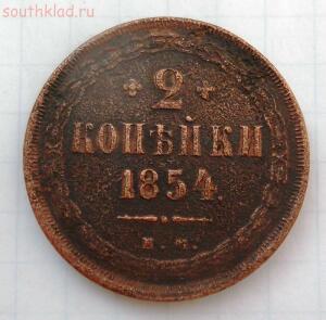 2 копейки 1854г. до 24.06.2015г. 21.00 мск - DSCF0052 (Custom).JPG