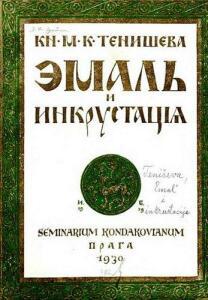 Книга Эмаль и инкрустация - 0_ea9bd_c4f4d1d3_L.jpg