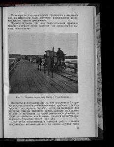 Книга Полевые переносные дороги и их значение в современност - 3ba6e364fd88fd7c2e18fd3c1e221efcb435d903.jpg
