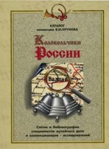 Книга Колокольчики России - kol35.jpg