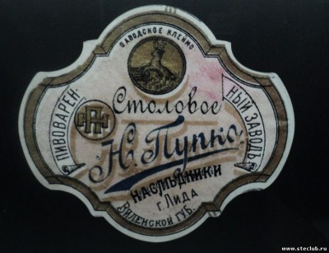 Лидский пивоваренный завод - 5233088.jpg