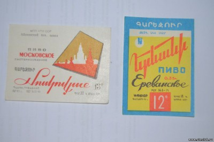 Этикетки алкогольные СССР - 7696228.jpg
