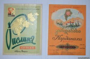 Этикетки алкогольные СССР - 4564625.jpg