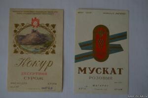 Этикетки алкогольные СССР - 7527899.jpg