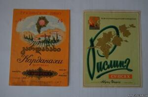 Этикетки алкогольные СССР - 9524635.jpg