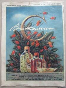 Газетные и журнальные листы с рекламой - 3490806.jpg