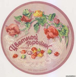 Этикетки продуктовые Наркомпищепром - 9239999.jpg