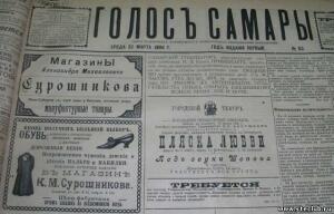 Газетные и журнальные листы с рекламой - 5499122.jpg