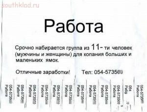 позитивные объявления - 1304545829_fun_ads_09.jpg