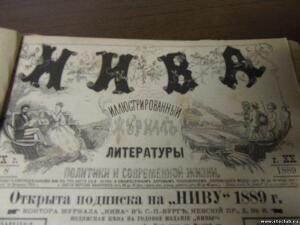 Журнал Нива 1889 года. - 8231723.jpg