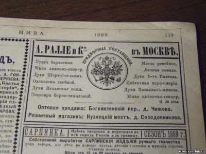 Журнал Нива 1889 года. - 1752242.jpg