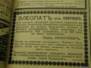 Журнал Нива 1889 года. - 8119851.jpg