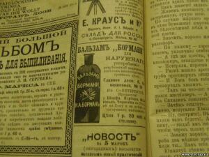 Журнал Нива 1889 года. - 3756555.jpg