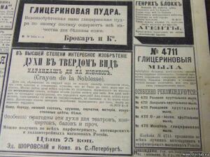 Журнал Нива 1889 года. - 4633889.jpg