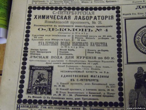 Журнал Нива 1889 года. - 6558760.jpg