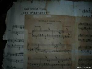 найдены старые музыкальные документы - 2042226.jpg