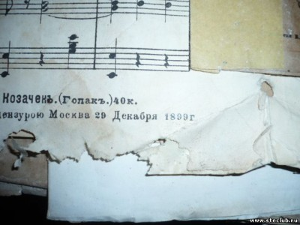 найдены старые музыкальные документы - 9276912.jpg