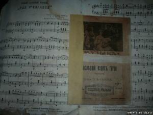 найдены старые музыкальные документы - 8006089.jpg