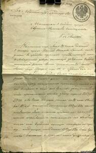 Заявление в полицию об аренде пивоваренного завода. 1849 год - 8628093.jpg