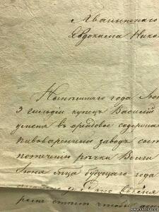 Заявление в полицию об аренде пивоваренного завода. 1849 год - 4394479.jpg