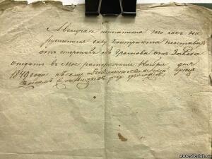 Заявление в полицию об аренде пивоваренного завода. 1849 год - 0875316.jpg