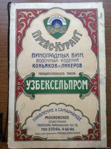 Россия и советы - 4005526.jpg