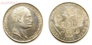 Подделки - Всегда будь начеку. - Поддельный пробный рубль 1845 года.jpg