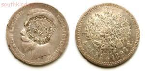 Подделки - Всегда будь начеку. - 1 рубль 1897 года, с фальшивой надчеканкой.jpg