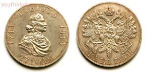 Подделки - Всегда будь начеку. - 1 рубль 1914 года Гангут.jpg