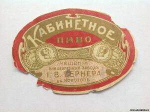 Пивная этикетка Конотопъ Кабинетное  - 9944459.jpg