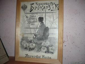 БОКАРЪ и К. 1901г. - 1207488.jpg