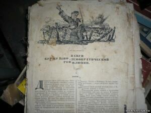 Книга Русский революционный плакат Вячеслав Полонский 1925г. - 7861324.jpg