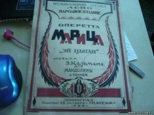 найдены старые музыкальные документы - 1151175.jpg
